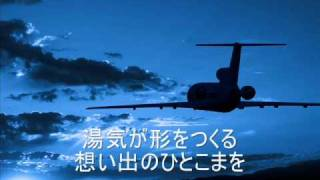 イントロの飛行機音がロマンと別れの哀愁を漂わせるこの曲をカラオケで...