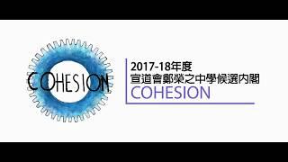 Publication Date: 2017-08-31 | Video Title: 17-18宣道會鄭榮之中學學生會候選內閣COHESION宣傳