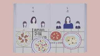 彭佳慧 Julia Peng feat.范瑋琪《 我們真的幸福了嗎 Can We Believe In Love 》Official Music Video