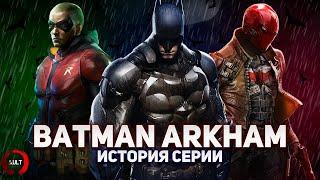 История серии Batman Arkham