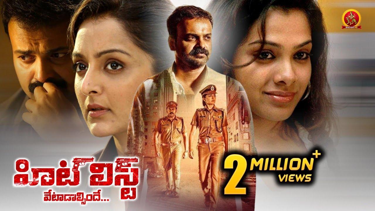 Download Manju Warrier Kunchacko Boban Latest Telugu Thriller Movie   The Hit List (Vetadalsinde)   Vettah