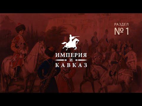 Раздел 1: Войны России на Кавказе в XIX в.
