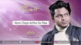 Keno Cheye Achho Maa   Full Audio  Durnibar   Tumi Aamari Rabindrasangeet