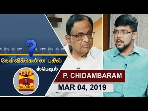 (04/03/2019) Kelvikkenna Bathil Special | Exclusive Interview with P. Chidambaram | Thanthi TV
