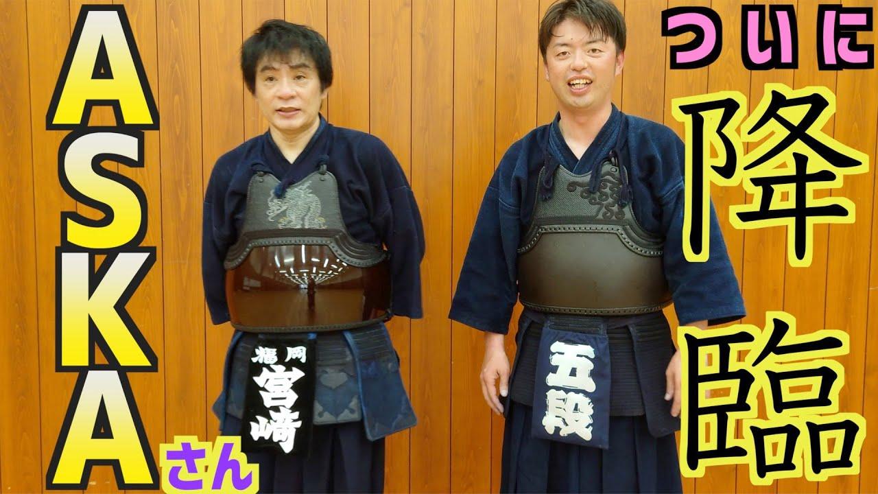 【神回】ついに実現!憧れのASKAさんが剣道三段五段YouTubeに初登場!五段が稽古をつけていただきました!
