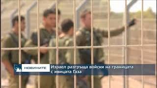 Израел разгръща войски на границата с ивицата Газа