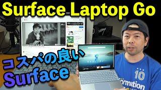 【PC】コスパが良いと言われるMicrosoft Surface Laptop Goを実機レビュー!