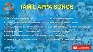 தமிழ் அப்பா பாடல்கள் - Tamil Appa Songs