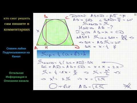 Геометрия Площадь равнобедренной трапеции, описанной около круга, равна S. Определить боковую