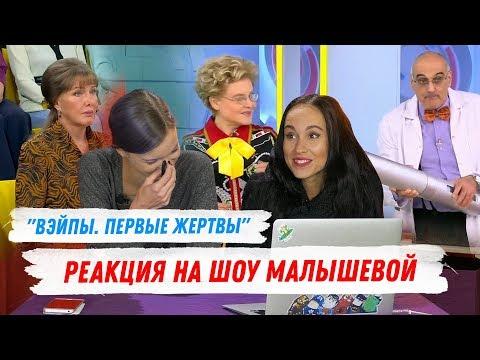 Реакция на шоу Малышевой