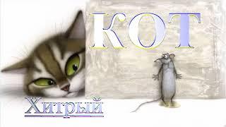 Приколы про кошек, котов, собак.Хитрый кот. Кошка порвала сеть. Sly cat/Если кота забыл покормить.