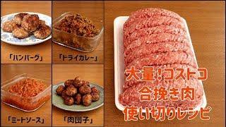 【コストコ】大量!コストコの合い挽き肉使い切りレシピ。