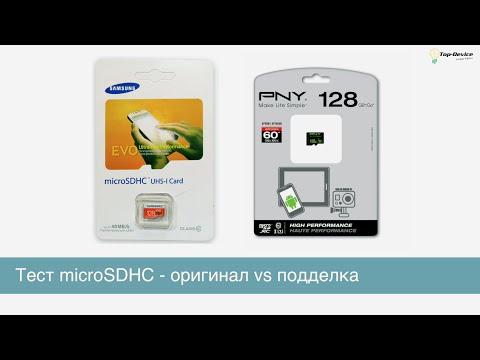 Как отличить подделку карты памяти microSDHC, тест обзор сравнение Samsung (подделки) и PNY оригинал