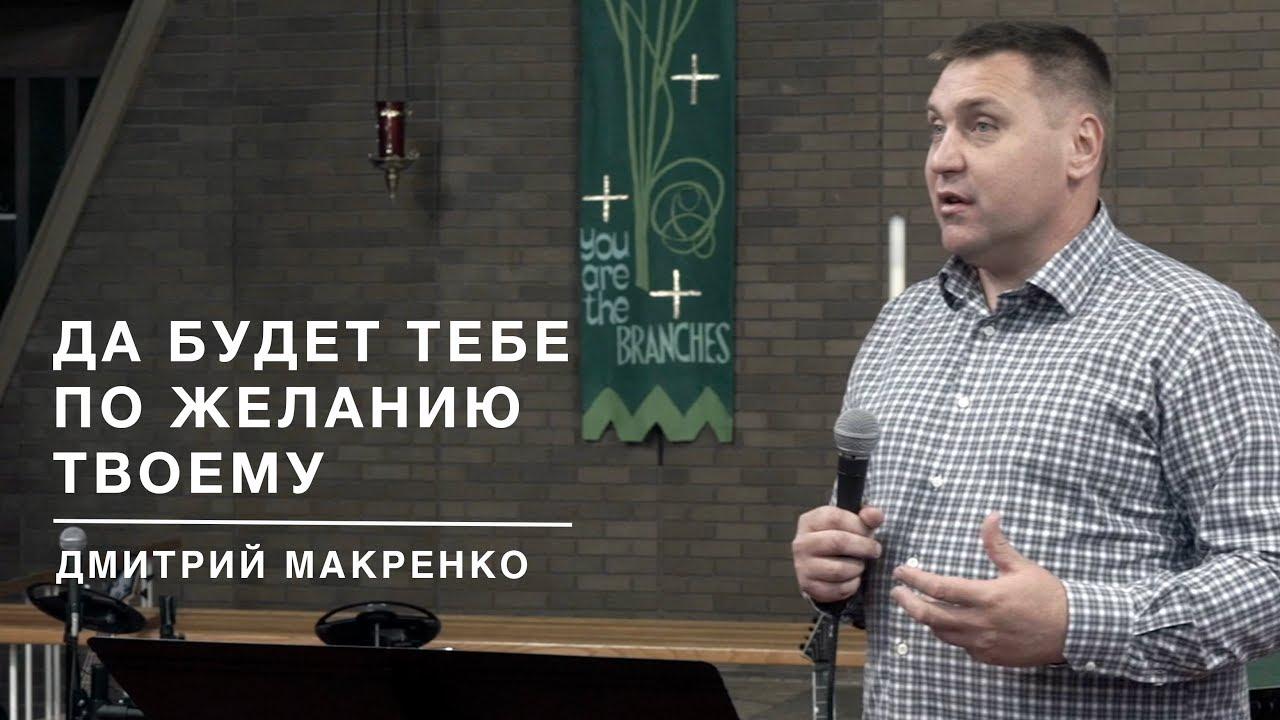 держатели поздравления от пастора дмитрия макаренко момент стал