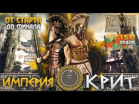ИМПЕРИЯ КРИТ ● От Небольшого Царства до Огромной Империи! Сюжет в Total War: ROME 2