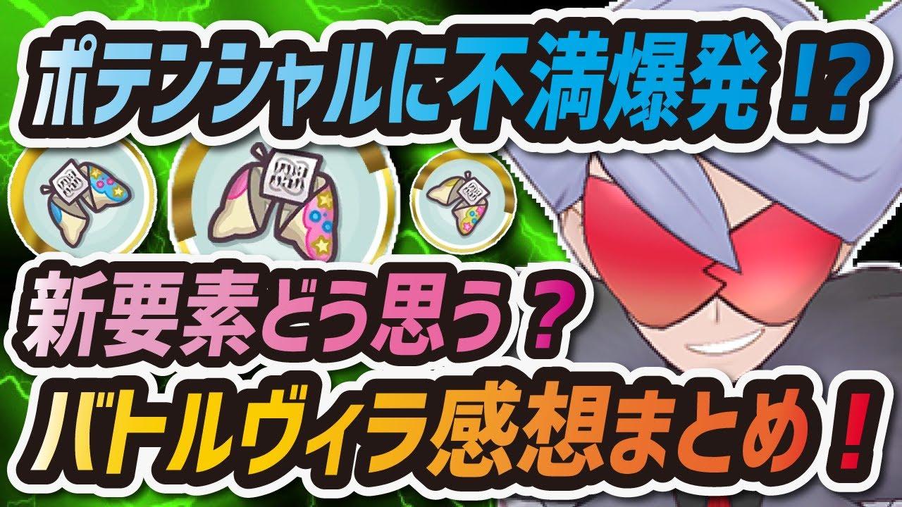ポケマス ポテンシャル の 巻物 ポテンシャル - ポケモンマスターズEX