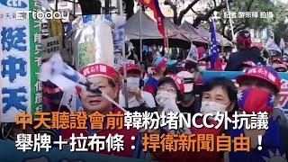 中天聽證會前韓粉堵NCC外抗議 舉牌+拉布條:捍衛新聞自由!