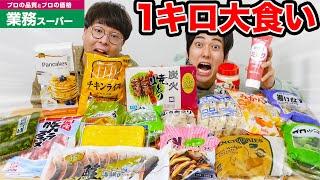 【1kg大食い】業務用スーパーで買った巨大商品で大食い対決!