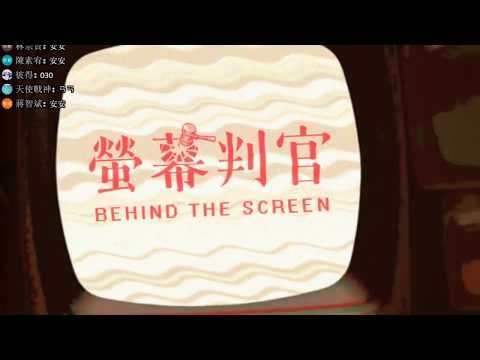 5live - 螢幕判官 Behind The Screen