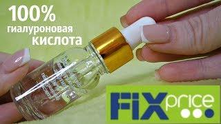 ????Гиалуроновая кислота ????от ФИКС ПРАЙС/ Тест-Обзор Shopping LIVE