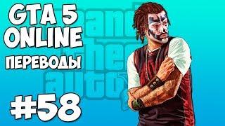 GTA 5 Online Смешные моменты 58 (приколы, баги, геймплей)