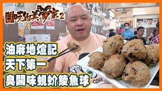 Publication Date: 2021-01-08   Video Title: 閪吱的美食家 2 EP_179a - 永遠懷念油麻地煊記 /