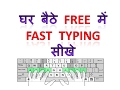 type to learn 3 game (How to Typing Free And Fast)