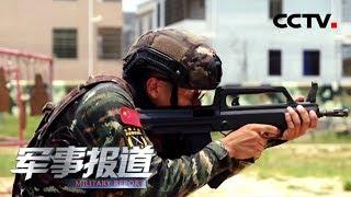 《军事报道》 20190429| CCTV军事