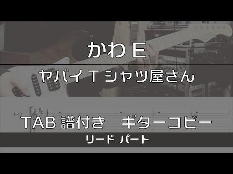 TAB譜付き かわE / ヤバイTシャツ屋さんリードギターコピー