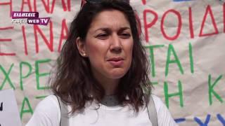 Στον αγώνα οι δασκάλες ειδικής αγωγής-Eidisis.gr webTV