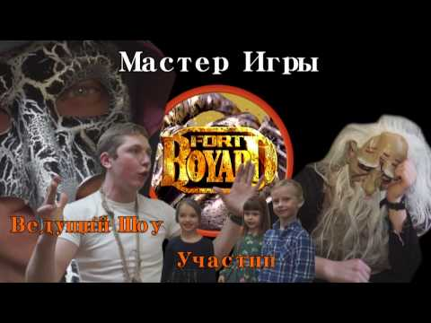 Форт Боярд ЦуЕФа Москва