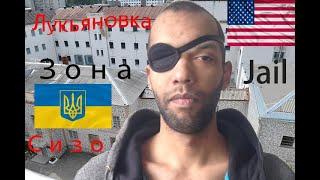 ШОК!!! КАК ЧЕРНЫЙ СИДЕЛ В НАШЕЙ ТЮРЬМЕ\SHOCK!!! HOW BLACK SAT IN UKR PRISON