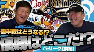 【打率2割ではダメ!!】片岡篤史とパリーグの展望について言いたい放題してみた!