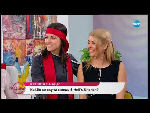 """""""Кухнята на Ада"""" - Женското войнство срещу Петко - """"На кафе"""" (21.03.2019)"""