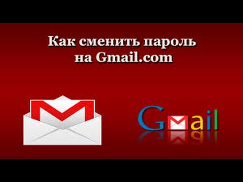 Как поменять пароль на эл почте