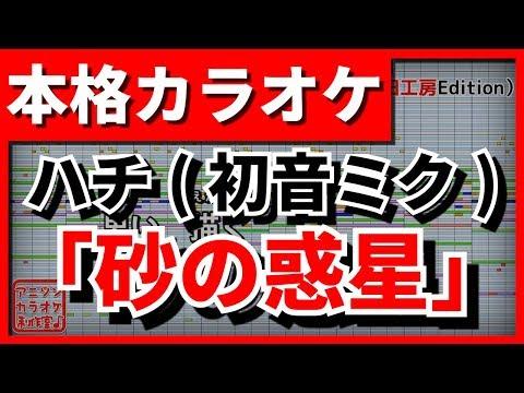 【フル歌詞付カラオケ】砂の惑星 feat.初音ミク(ハチ)【野田工房cover】