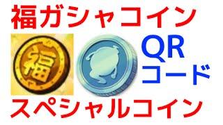 【妖怪三国志】福ガシャ&スペシャルコインQRコード