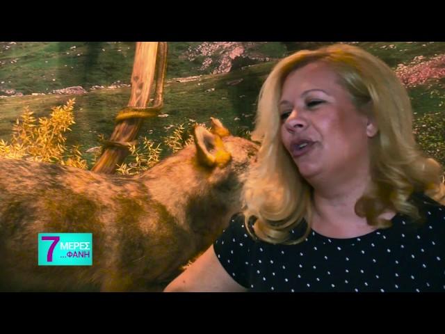 7 Μέρες Φανή - Μουσείο Φυσικής Ιστορίας Σερρών