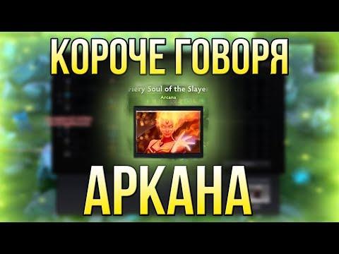 видео: КОРОЧЕ ГОВОРЯ, АРКАНА