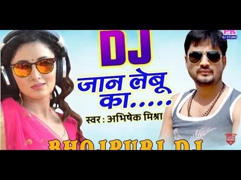 Bhojpuri Dj Song   @Jan Lebu Ka ( Abhishek Mishra )   bhojpuri dj song low