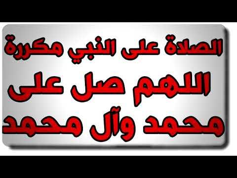 الصلاة على النبي محمد وال محمد مكرر 1000 مرة اللهم صلي على محمد وال محمد مع صوت الطيور لراحة النفس
