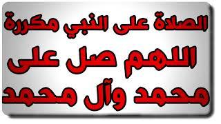 الصلاة على النبي محمد وال محمد مكرر 1000 مرة يريح القلب