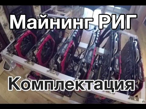 Комплектация Рига для майнинга Криптовалют +Анонс