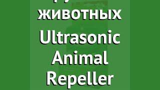 Отпугиватель крупных животных Ultrasonic Animal Repeller (SWISSINNO) обзор 81