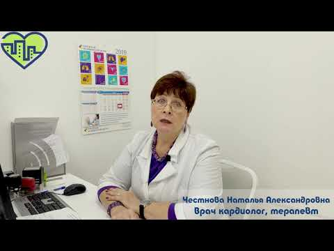 Профилактика сердечно-сосудистых заболеваний | Врач кардиолог, терапевт Честнова Наталья