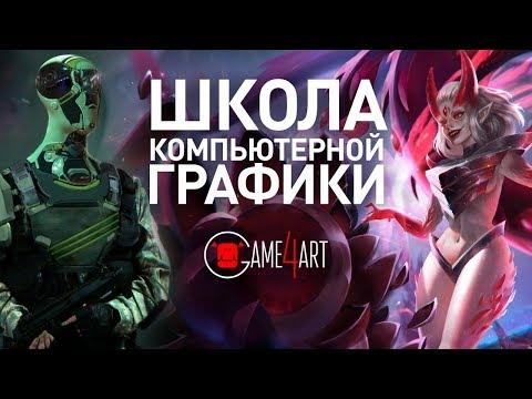Школа компьютерной графики Game4art. Стань специалистом в игровой и киноиндустрии