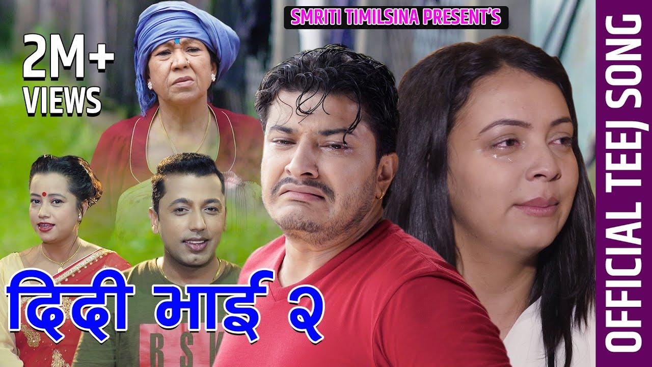 New Teej song 2075  दिदि भाई २ Didi Bhai 2  Khuman Adhikari & Smriti Timilsina