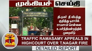 BREAKING NEWS : Traffic Ramasamy appeals in HighCourt Over T.Nagar Fire Accident