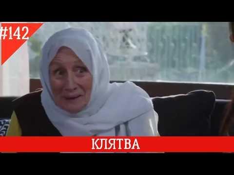 КЛЯТВА 142 СЕРИЯ РУССКАЯ ОЗВУЧКА