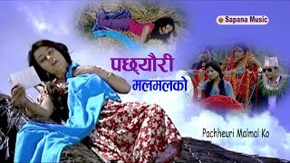 New Nepali Song | Bishnu Majhi - Pachheuri Malmal Ko | Official Hd [ विदेशका RBT Code हरुको साथमा  ]